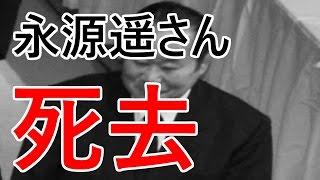 【プロレス】永源遥さん死去…死因がヤバイ可能性…