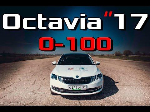 Skoda Octavia 2017 1.8 TSI DSG7 - Разгон 0-100 км Реальная динамика Новая Октавия 17 Racelogic