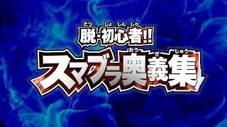 getlinkyoutube.com-大乱闘スマッシュブラザーズ for Nintendo 3DS / Wii U 脱・初心者!! スマブラ奥義集