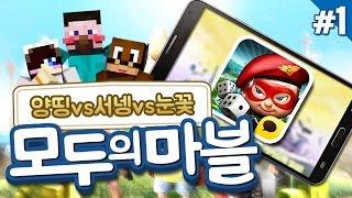 getlinkyoutube.com-양띵 [양띵 VS 서넹 VS 눈꽃! 자존심을 건 모두의 마블 대결! 1편] 양띵의 모바일 게임