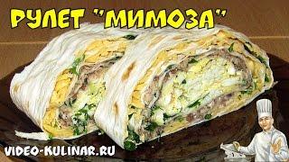 getlinkyoutube.com-РУЛЕТ МИМОЗА