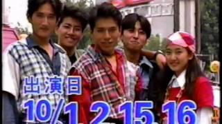getlinkyoutube.com-1994 Ninja Sentai Kakuranger 後楽園ゆうえんち CM
