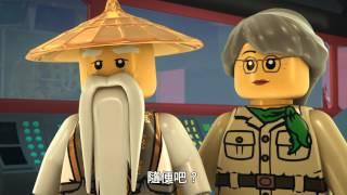getlinkyoutube.com-樂高®旋風忍者卡通(廣東話) - 第四季 第五十二集 危險的墓穴