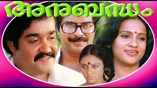 getlinkyoutube.com-Anubandham | Malayalam Superhit Movie | Mammootty & Mohanlal