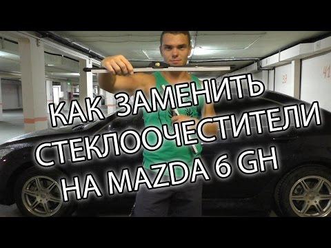 Как установить стеклоочистители Mazda 6 GH
