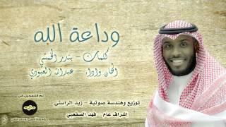 getlinkyoutube.com-وداعة الله - عبدالله العبودي