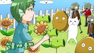 getlinkyoutube.com-[PD대정령] 식물 Vs 좀비