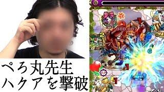 getlinkyoutube.com-【モンスト】ハクアをぺろ丸先生(動画スタッフ)が撃破&GET!