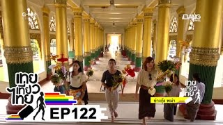 getlinkyoutube.com-เทยเที่ยวไทย ตอน 122 - พาเที่ยว ย่างกุ้ง พม่า