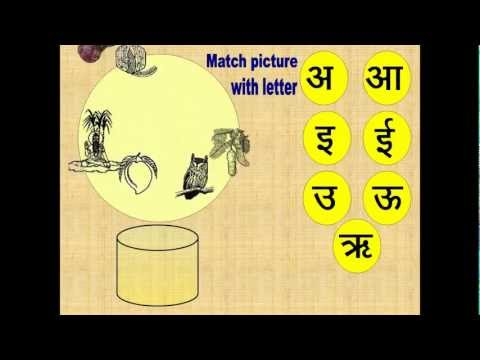 HOW TO LEARN HINDI ALPHABETS VOWELS PART 1 LOTTO GAME