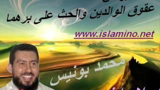 getlinkyoutube.com-التحذير من عقوق الوالدين والحث على برهما   محمد بونيس