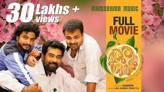 getlinkyoutube.com-Madhura Naranga Full Length Malayalam Movie [Outside India Viewers Only]