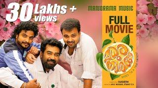 getlinkyoutube.com-Madhura Naranga Full Length Malayalam Movie [Outside India Viewers Only]