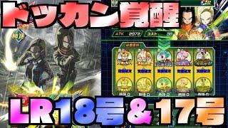 getlinkyoutube.com-【ドカバト】ドッカン覚醒 LR18号&17号