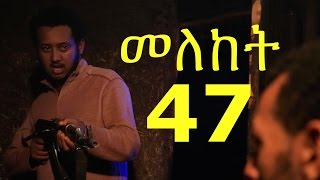Meleket Drama (መለከት) - Episode 47