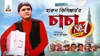 Harun Kisinger - হারুন কিসিঞ্জার - চাচা নাম্বার 1 - Chacha No 1 - Bangla Comedy