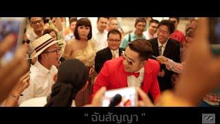 getlinkyoutube.com-[Official MV] ฉันสัญญา - บ๊อบบี้ 3.50 บาท (เพลงประกอบงานแต่ง บอล เชิญยิ้ม)