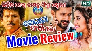 Tokata Fasigala Odia Full Movie Review with Some Film Story   Sarthak Music   Tokata Fasigala width=