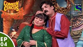 Comedy Circus Ke Mahabali - Episode 4 - Laughter Ka Adda