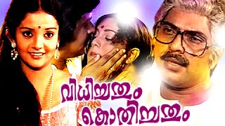 getlinkyoutube.com-Vidhichathum Kothichathum | Malayalam Full Movie | Mammootty Romantic Malayalam Movie