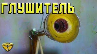 getlinkyoutube.com-Как сделать глушитель для оружия / How to make a homemade silencer