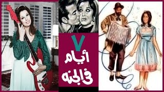 getlinkyoutube.com-7 ايام فى الجنة - 7 Ayam Fi El Ganna