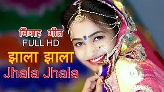 getlinkyoutube.com-JHALA JHALA | Rajasthani Brand New Vivah Geet 2016 | HQ VIDEO | Jhala Geet | Marwadi Wedding Song