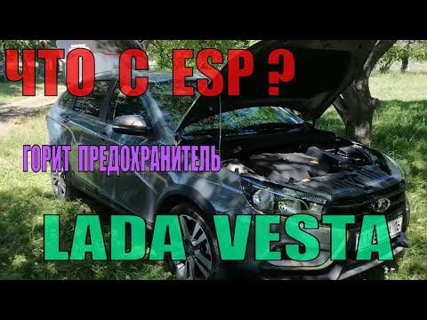 ABS Лада Веста ищу замыкание ESP сгорает предохранитель F25