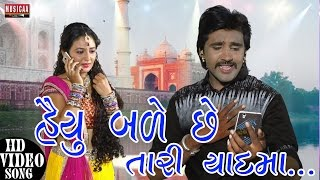 Haiyu Bade Chhe Jannu | Latest Song 2017 | Gujarati Video Song HD | Jayeshraj Barot