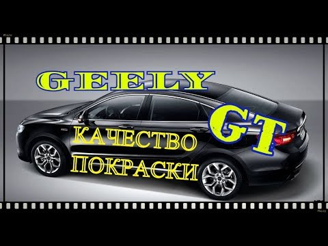 GEELY EMGRAND GT! Толщина ЛКП!