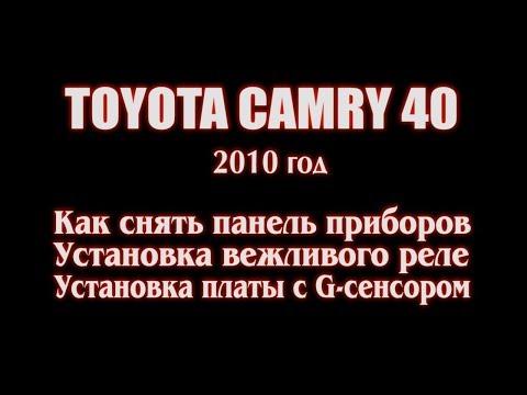 Тойота Камри 40 и вежливое реле!!