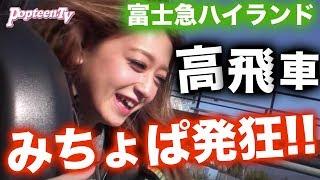 getlinkyoutube.com-みちょぱvs高飛車~富士急ハイランド