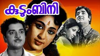 Malayalam Black & White Full Movie   കുടുംബിനി (Kudumbini)    Prem Nazir, Sheela