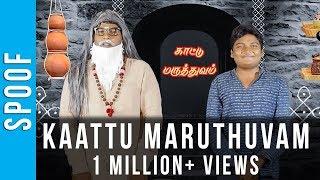 Kaattu Maruthuvam | Naattu  Maruthuvam spoof | Madras Central | Troll