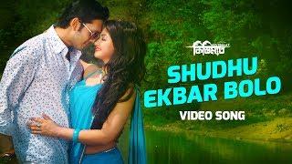 getlinkyoutube.com-SHUDHU EKBAR BOLO by Porshi, Shahin & Tahsin | Best Romantic Song of 2014 | Full Video Song