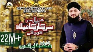 New Milad Title Kalam 2017 - Hafiz Tahir Qadri - Rabi Ul Awwal #1439 width=