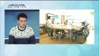 getlinkyoutube.com-영화 '언터처블 1%의 우정' 속 간병인이야기 (영화, 직업을 만나다) JOB정보센터 161129