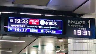 getlinkyoutube.com-【接近放送付き】表参道駅、メトロホームウェイ23号本厚木行きが入線