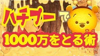 getlinkyoutube.com-【ツムツム】徹底攻略! ハチプー(ヨーダもOK) で10000万超える術!基本~応用まで。1070万動画あり