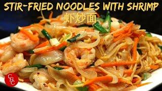 getlinkyoutube.com-Chinese Stir-Fried Noodles with Shrimp 虾炒面
