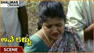 getlinkyoutube.com-Ave Kallu Movie || Aunty Worrying About Her Son's Death || Yaadhi Krishna, Archana || Shalimarcinema