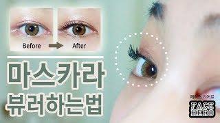 getlinkyoutube.com-(ENG)마스카라, 뷰러하는법 How to Mascara   SSIN
