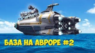 getlinkyoutube.com-БАЗА НА АВРОРЕ #2 - Subnautica [Habitat Update]