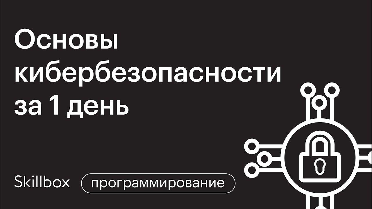 «Белый хакинг»: изучаем основы кибербезопасности за1день
