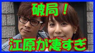getlinkyoutube.com-田中みな実アナとオリラジ藤森が破局!と言い当てた江原さんが凄すぎる