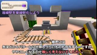 【Minecraft】 初心者のためのトロッコ駅講座 【ゆっくり解説】