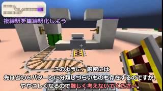 getlinkyoutube.com-【Minecraft】 初心者のためのトロッコ駅講座 【ゆっくり解説】