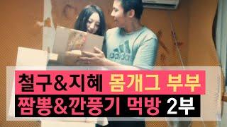 getlinkyoutube.com-철구&지혜 미친 몸개그 부부 짬뽕&깐풍기 먹방 2부 (15.09.11방송) :: ChulGu
