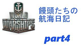 getlinkyoutube.com-【World of Warships】饅頭たちの航海日記part4