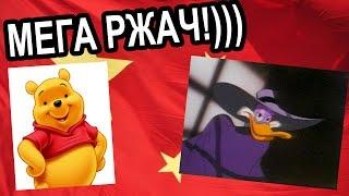 getlinkyoutube.com-Китайский Винни и Черный Плащ - Ржал до слёз! (РППК #4)
